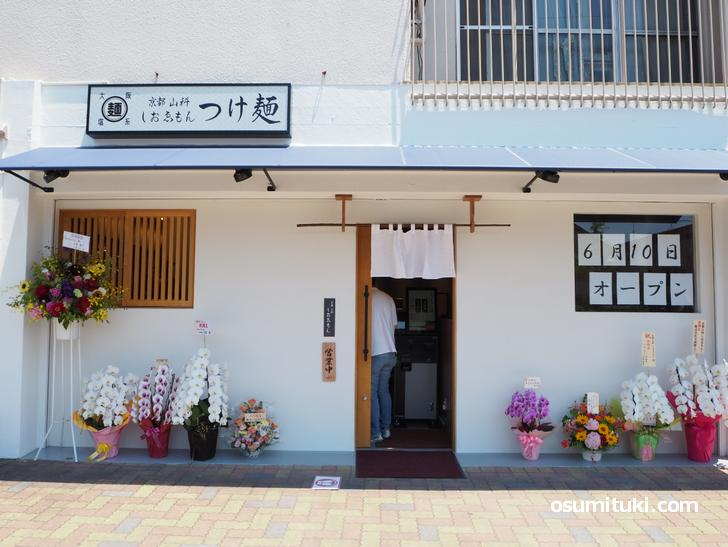 2021年6月10日 オープン 京都山科つけ麺 しおゑもん