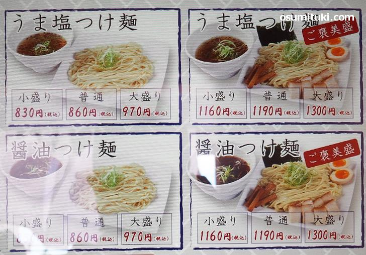 京都山科つけ麺 しおゑもん(京都ラーメン・山科区)メニュー