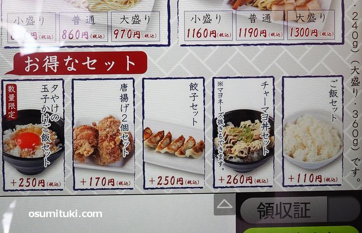 セットメニューもありました(京都山科つけ麺 しおゑもん)