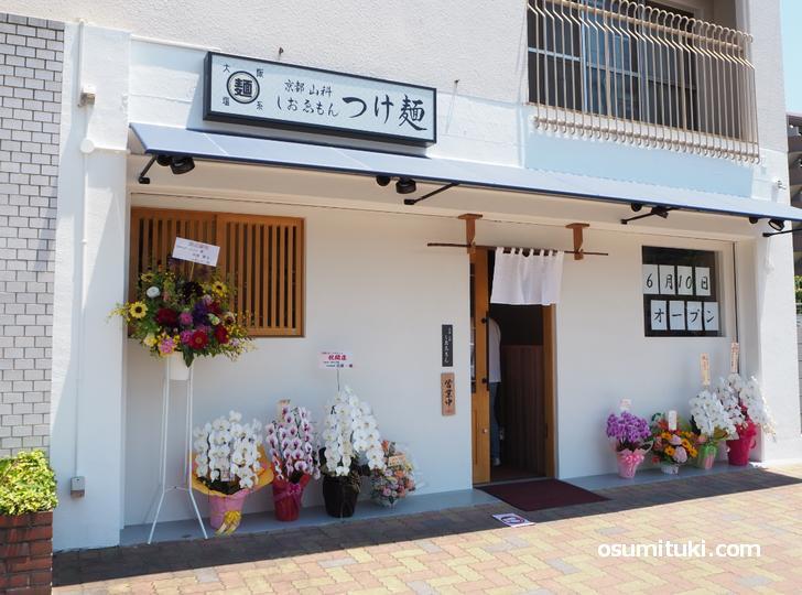 京都山科つけ麺 しおゑもん(店舗外観写真)