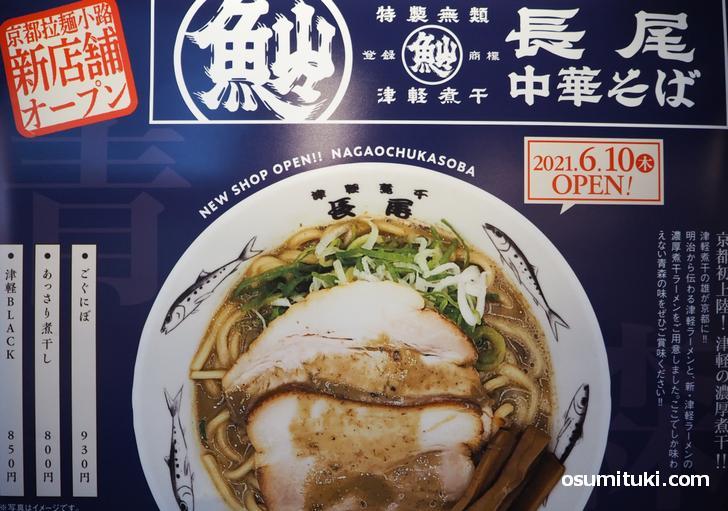 2021年6月10日オープン 長尾中華そば 京都拉麺小路店
