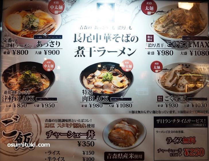 長尾中華そば 京都拉麺小路店(青森煮干しラーメン)メニュー