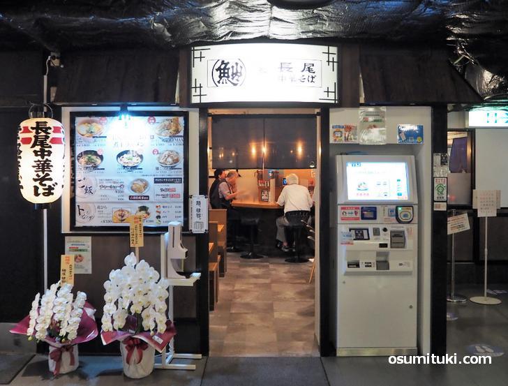 長尾中華そば 京都拉麺小路店(店舗外観写真)