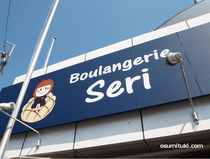 Boulangerie Seri 京大桂キャンパス店も2021年4月に開業したばかり