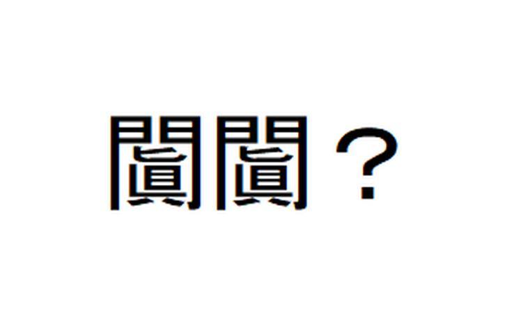 大心池・三節草・無類・黒脛・闐闐 ・久卋・店曲 は何と読む?