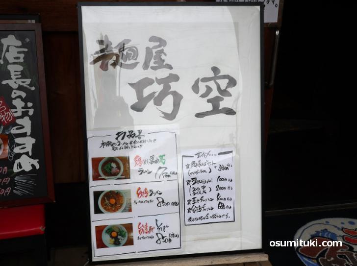 麺屋 巧空(ごちそう居酒屋魚ぴち千中店)