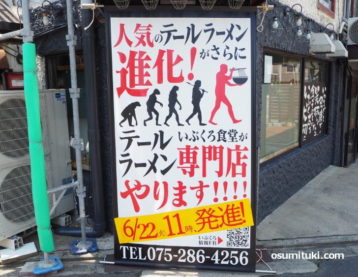 いぶくろ食堂がテールラーメン専門店に業態変更(伏見区深草)