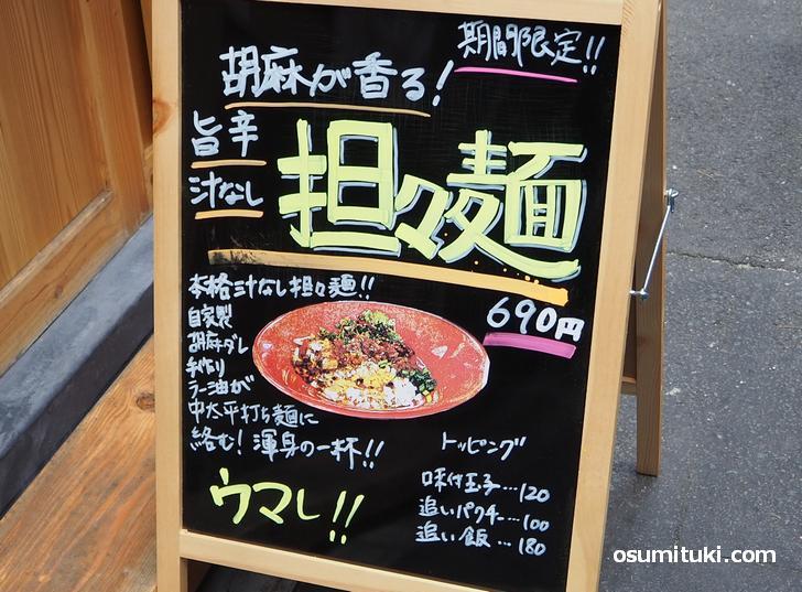 京都肉のココロでは汁なし担々麺をランチに提供している