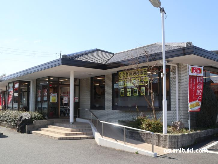 日本一メニューが多いとされる「餃子の王将 宝ヶ池店」