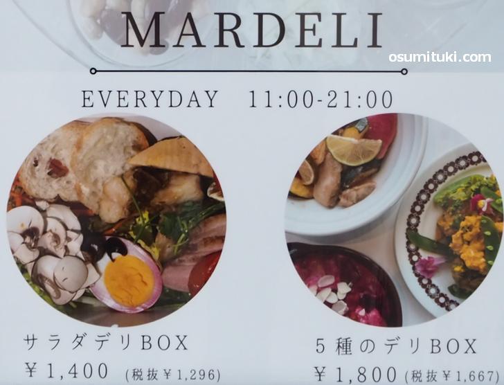 サラダを中心にした身体に優しいランチBOXなどを販売