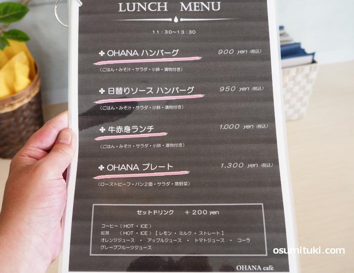 ランチメニュー(オハナカフェ(OHANA cafe))