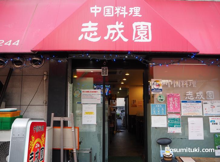 志成園(京都・五条御前)出前あり!安価な大盛り中華料理店