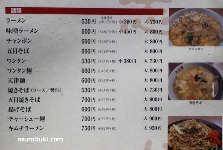 麺類メニュー(志成園)