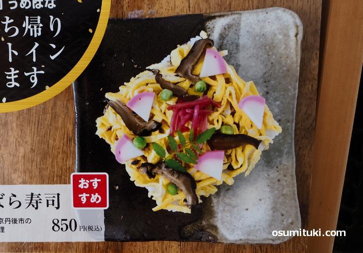 ばら寿司(850円)