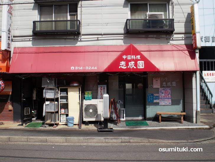 志成園は昔ながらの大衆中華料理店