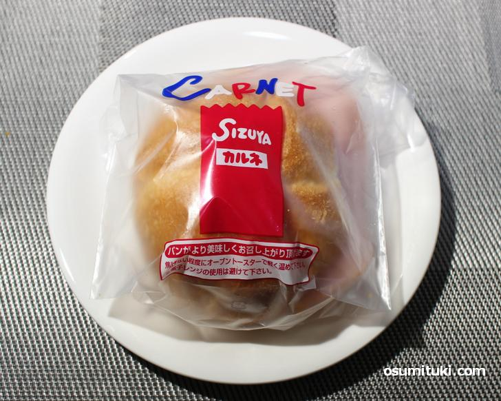 カルネといえばソウルフード、京都民が大好きなパン