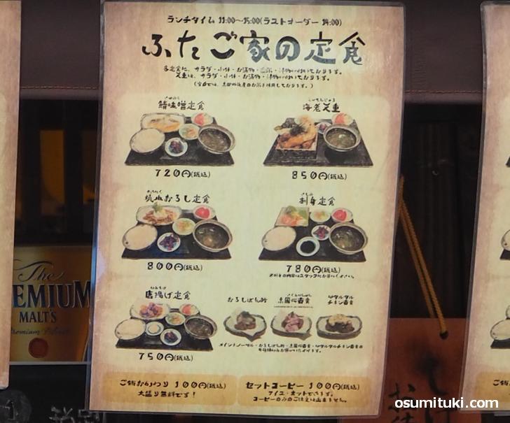 ランチメニューは5種類、値段は720円から