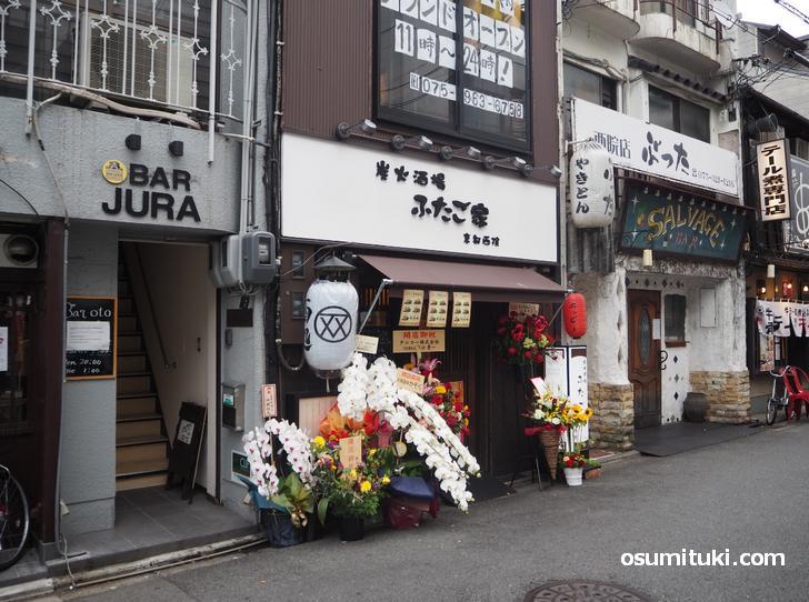 炭火酒場ふたご家 京都西院(店舗外観写真)