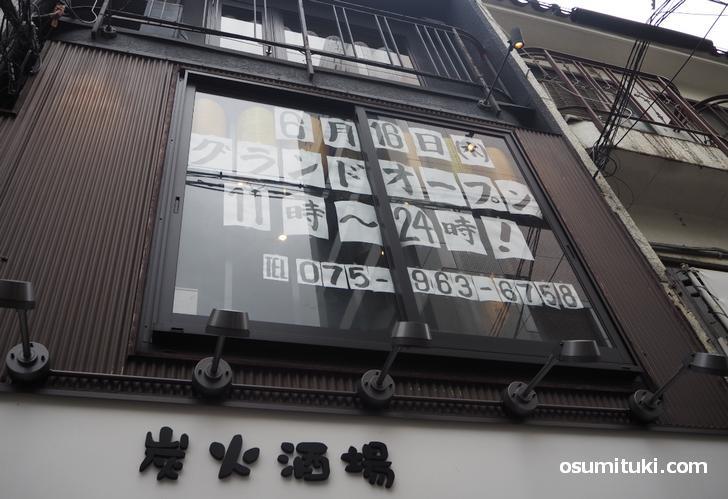 炭火酒場ふたご家 京都西院が西院駅すぐ近くで開業