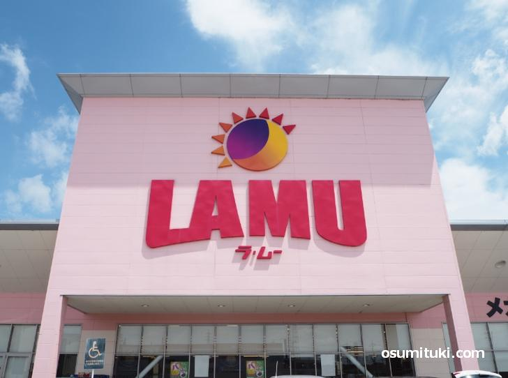 激安スーパー「ラ・ムー(LAMU)」