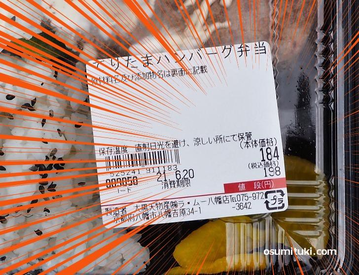 お弁当が184円で買えるスーパーが「ラ・ムー(LAMU)」