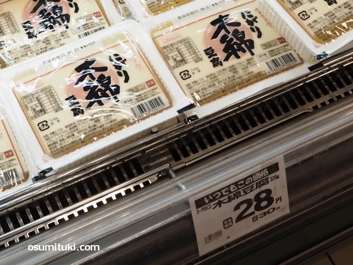 豆腐は1丁(320グラム)で28円という驚きの値段(ラ・ムー)