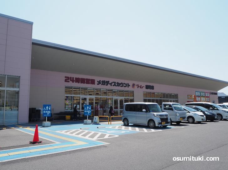京都市内なら滋賀県「ラ・ムー雄琴店」も近いです