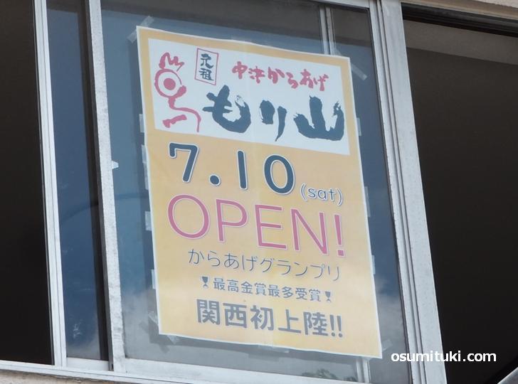 中津から揚げの有名店「元祖中津から揚げ もり山」が京都で開店!
