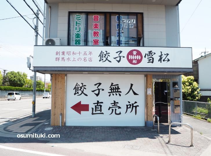 餃子無人直売所「雪松」