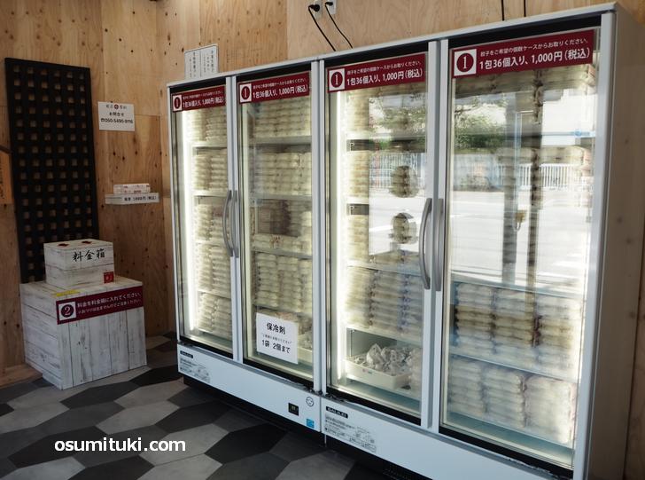 餃子の代金は冷蔵庫左の箱に入れる思い切った販売スタイル(雪松)