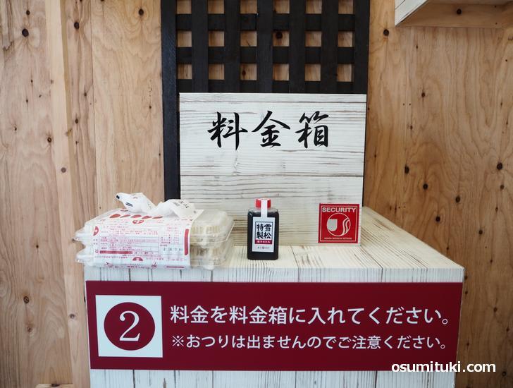 餃子1セット(18個パックx2個)とタレ(200円)を購入