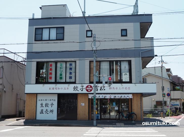 餃子の雪松 高槻店