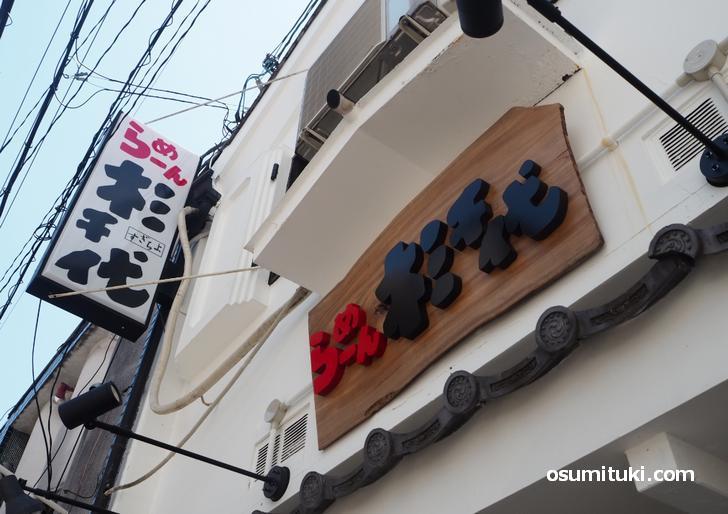 らーめん杉千代(新店舗)の看板