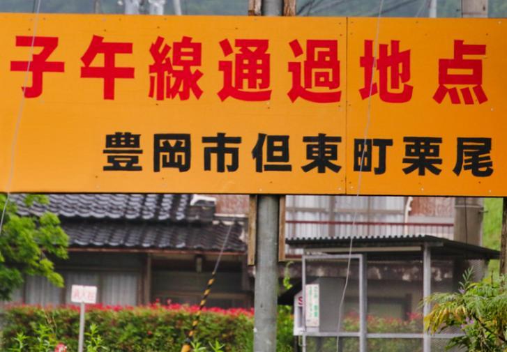 兵庫県豊岡市 子午線の標識