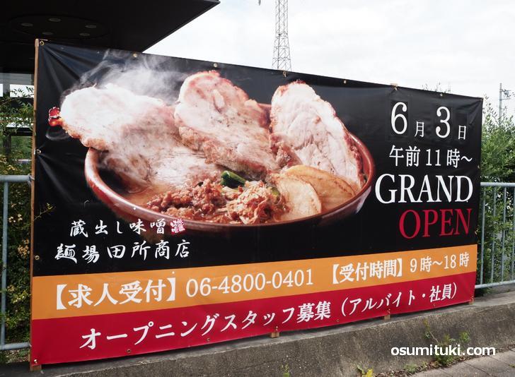2021年6月3日オープン 麺場 田所商店 八幡店
