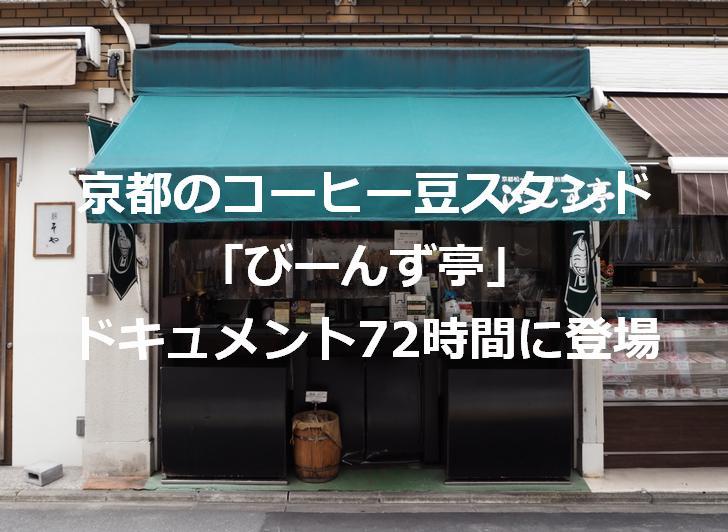 京都のコーヒー豆スタンド「びーんず亭」が『ドキュメント72時間』で紹介