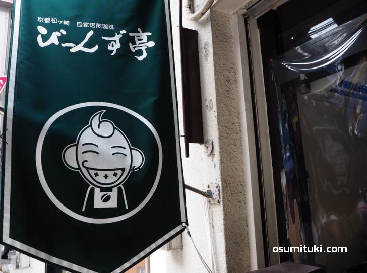 平成6年に高倉錦小路下るで開業したコーヒー豆スタンドです(びーんず亭)