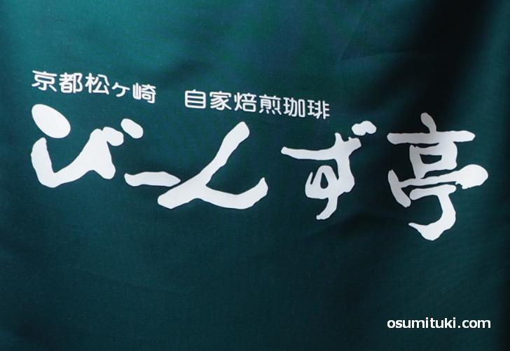 びーんず亭の焙煎所があるのは京都市左京区松ヶ崎