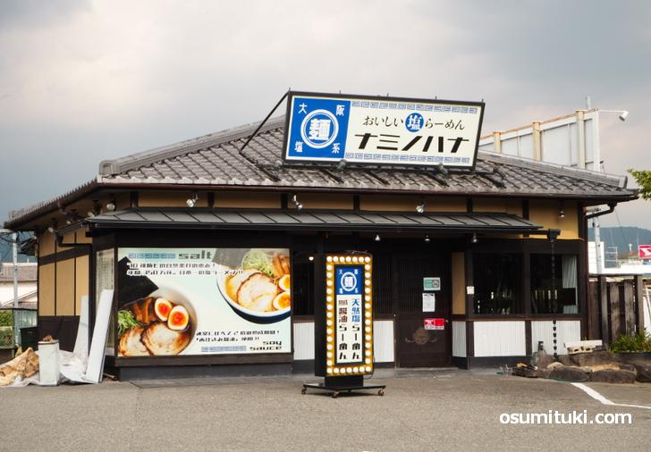 塩元帥フランチャイズのラーメン店が亀岡市で開業!「波の花(ナミノハナ)」