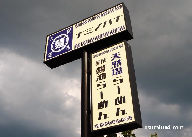 看板に「天然塩らーめん・熟成醤油ラーメン」と書いてあります(ナミノハナ)