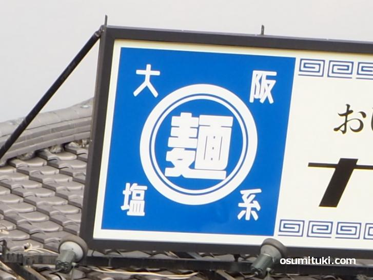 大阪塩系(塩元帥)のフランチャイズ