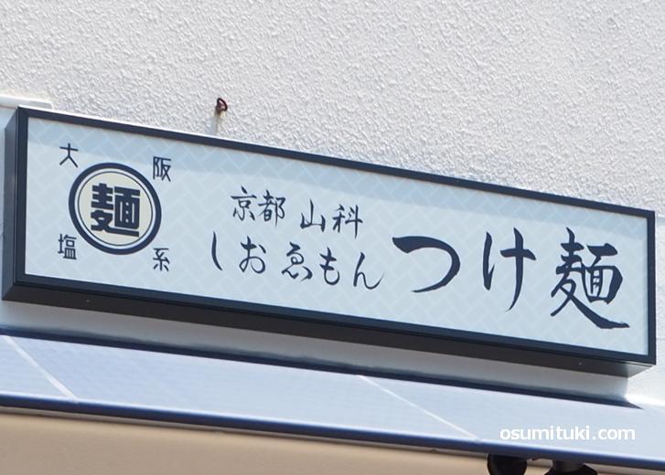 同じロゴを使用している「京都山科つけ麺 しおゑもん」の看板