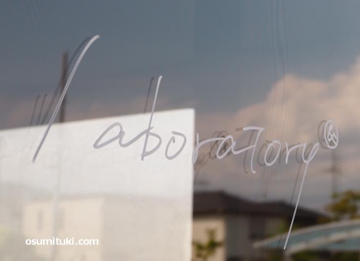 & laboratory(アンドラボラトリー)は自分を探求できるカフェ