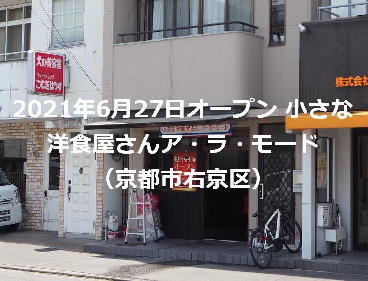 西大路七条(京都市右京区)で開業!小さな洋食屋さんア・ラ・モード