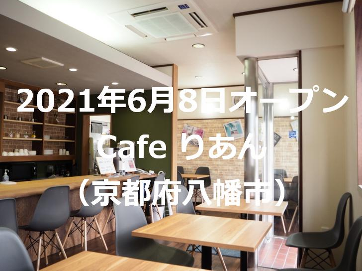 京都府八幡市(男山)にカフェ「Cafe りあん」が開業