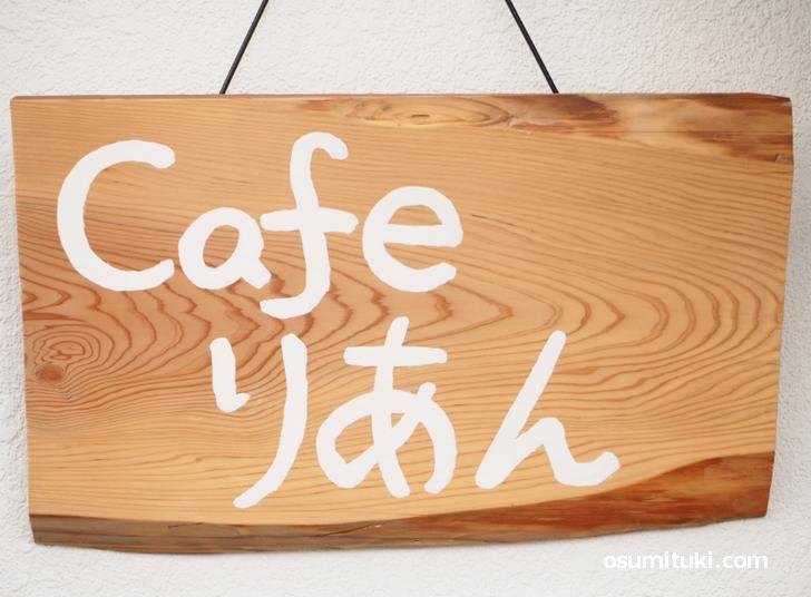 2021年6月8日オープン CAFE りあん