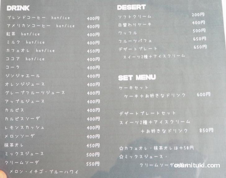 ドリンクメニューはコーヒー400円から(CAFE りあん)