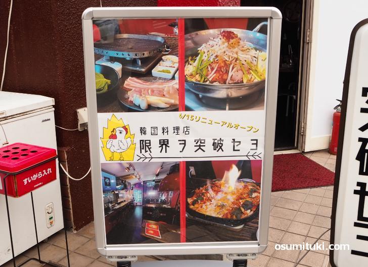 「限界ヲ突破セヨ」というユニークな店名