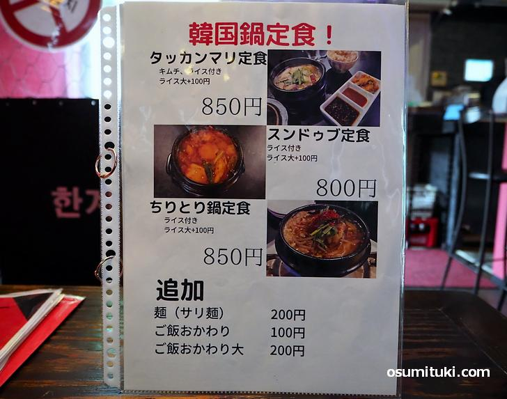 ランチの韓国鍋メニュー