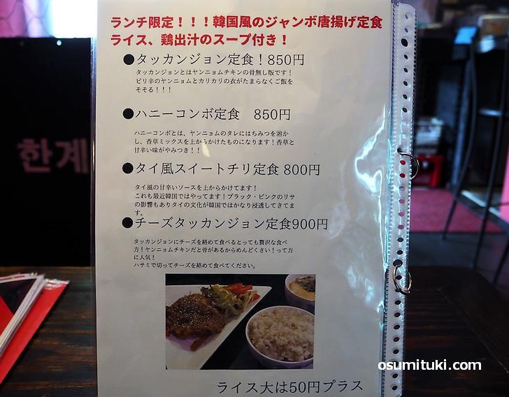 今回食べた韓国風唐揚げのメニュー